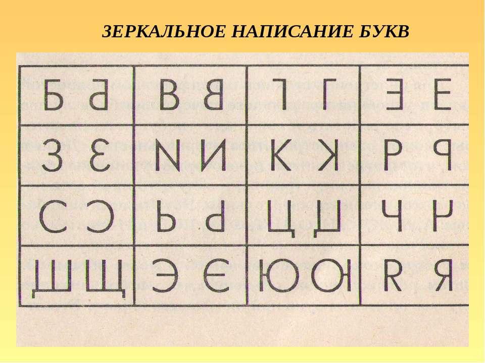 Если ребёнок пишет зеркально